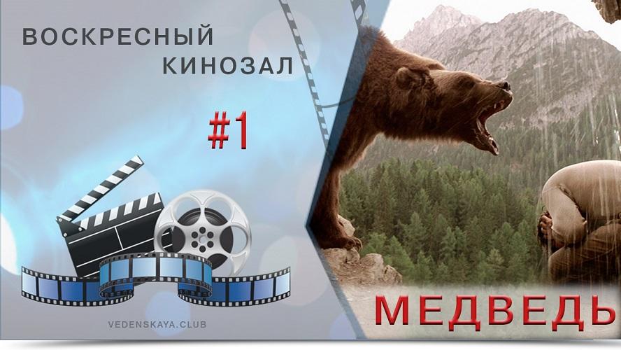 фильм Медведь