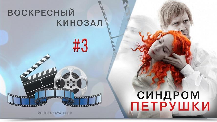фильм Синдром Петрушки