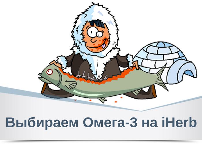 Омега-3 на iHerb