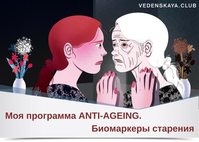 Биомаркеры старения