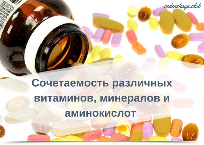 Сочетаемость витаминов