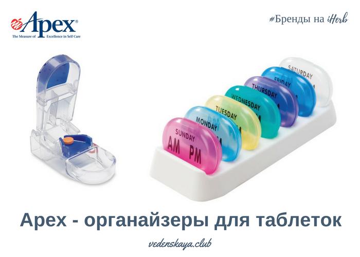 органайзеры для таблеток