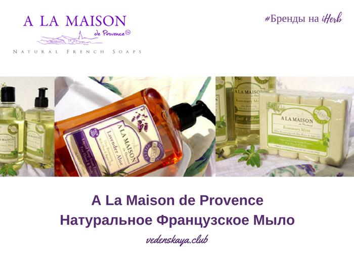A la maison de provence iherb for A la maison de provence