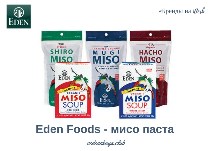 Eden Foods - мисо паста