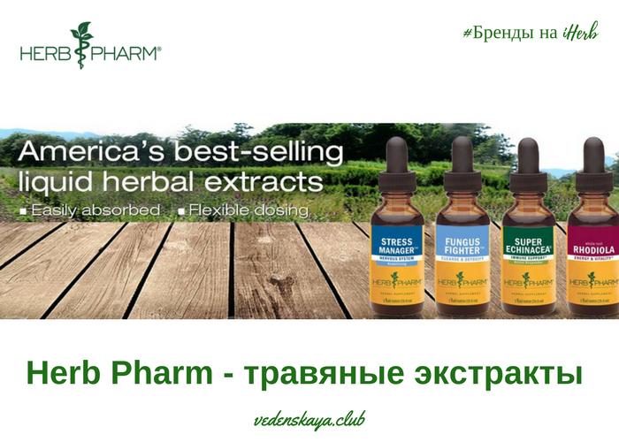Herb Pharm - травяной экстракт