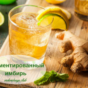 Ферментированный имбирь