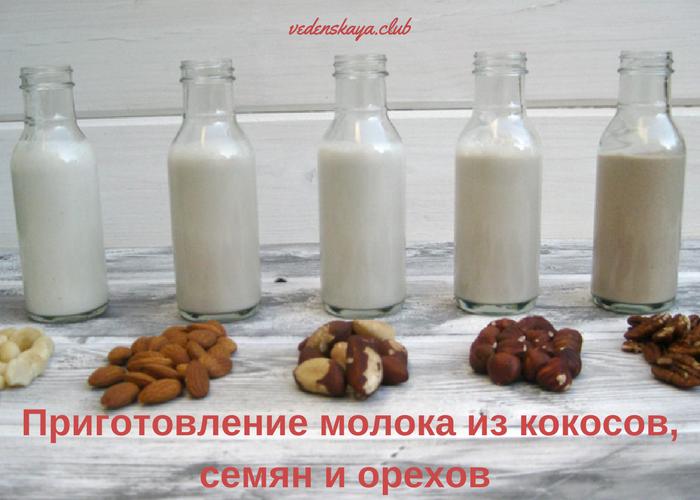 рецепт растительного молока